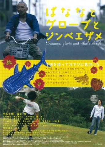 Poster of Banana, Gloves and Whale Shark