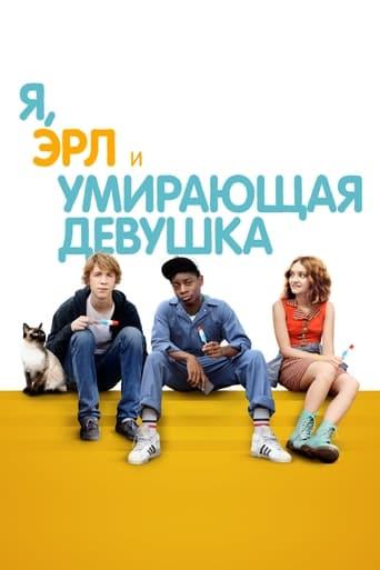 Poster of Я, Эрл и умирающая девушка