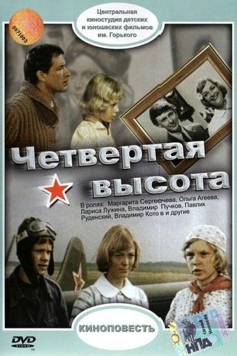 Poster of Четвертая высота