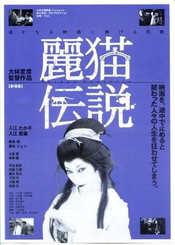 Poster of 麗猫伝説