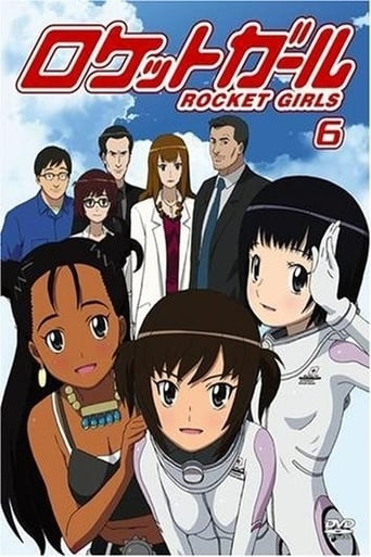 Poster of ロケットガール