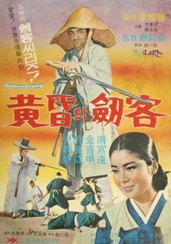 Poster of A Swordsman In The Twilight
