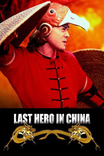 Poster of Last Hero in China