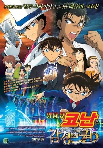 Detective Conan: el puño de Zafiro Azul