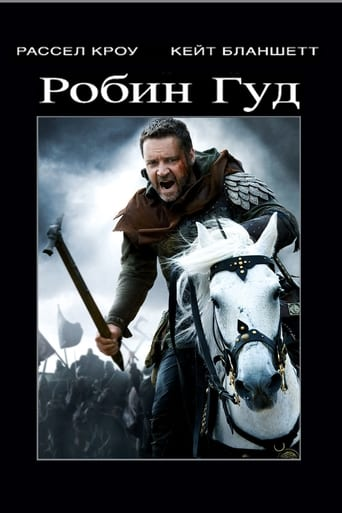 Poster of Робин Гуд