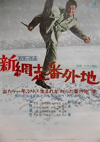 Poster of New Prison Walls of Abashiri