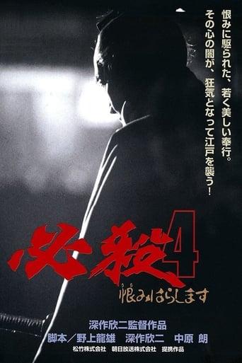 Sure Death 4: Revenge poster