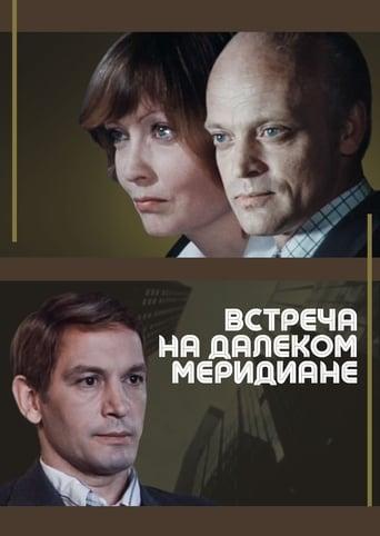 Poster of Встреча на далеком меридиане