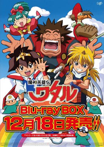 Poster of 魔神英雄伝ワタル