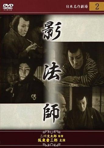 Edo kaizoku-den : Kagebôshi