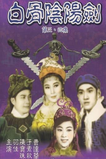 Poster of The White-Bone Sword