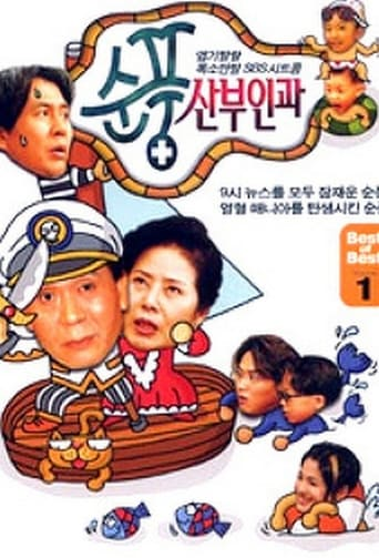 Poster of Soonpoong Clinic