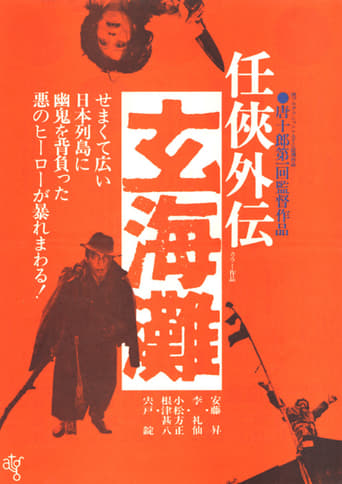 Poster of 任侠外伝 玄海灘
