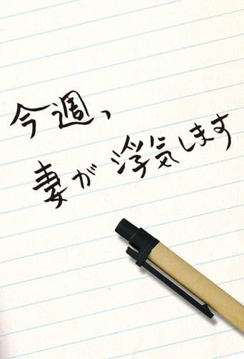 Poster of Konshu Tsuma ga Uwaki Shimasu