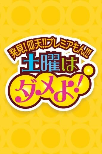 Poster of 土曜はダメよ!
