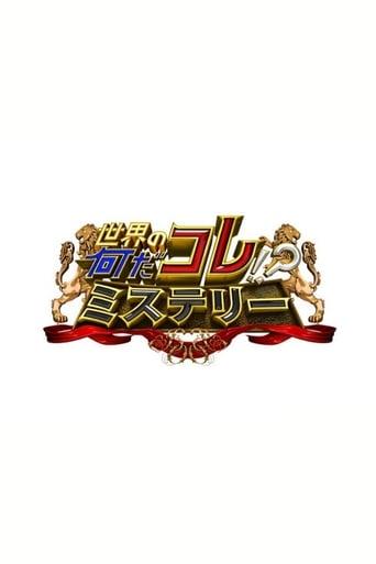 Poster of Sekai no Nandakore! ? Mystery
