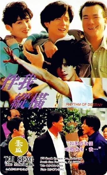 Poster of Rhythm of Destiny