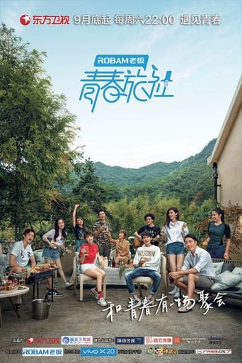 Poster of Youth Inn