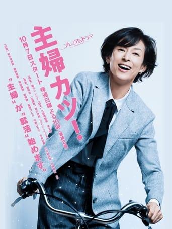 Poster of Shufu Katsu!