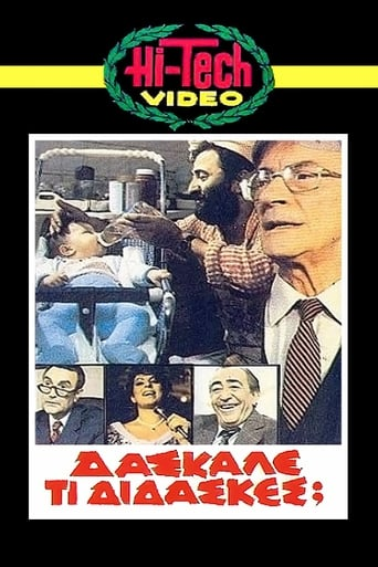 Poster of Daskale ti didaskes?