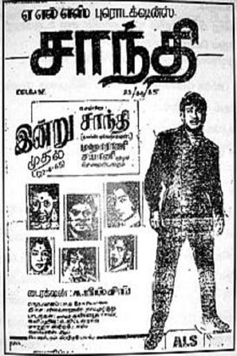 Shanthi poster