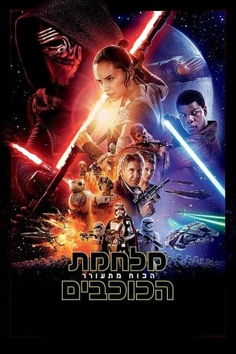 Star Wars: Le Réveil de la Force