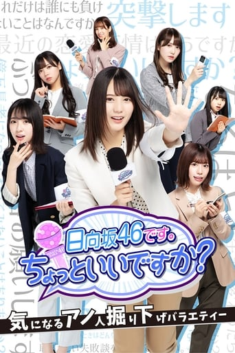 Poster of This is Hinatazaka46. Can I have a minute?