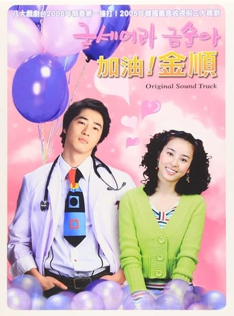 Poster of Be Strong, Geum-soon!