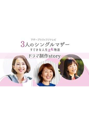 Poster of 3-nin no Single Mother Suteki na Jinsei Gyakuten Monogatari