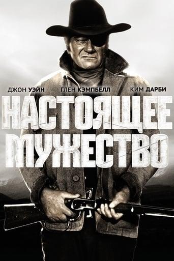 Poster of Настоящее мужество