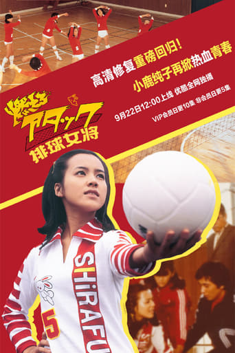 Poster of Attack, Jun