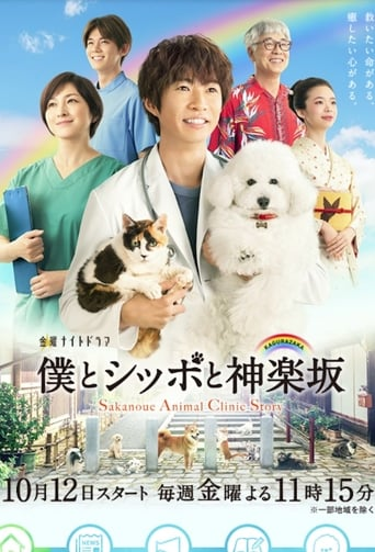 Poster of Sakanoue Animal Clinic Story