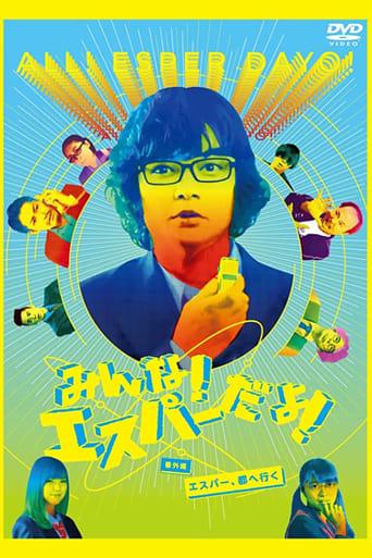 Poster of Minna! Esupa Dayo! Bangaihen - Esupa, Miyako e Iku
