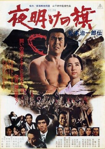 Poster of Yoake no hata matsumoto jiichirō Den