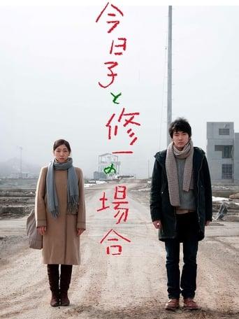 Poster of Case of Kyoko, Case of Shuichi