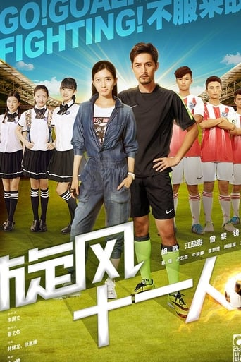 Poster of 旋风十一人