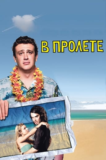 Poster of В пролёте