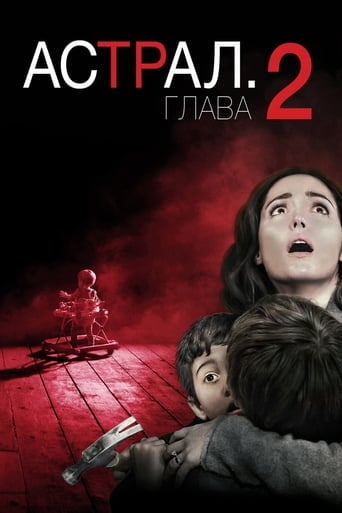 Poster of Астрал: Глава 2