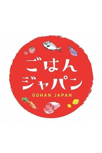 Poster of Gohan Japan