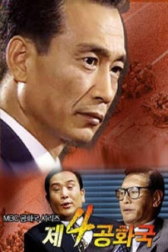 Poster of 제4공화국