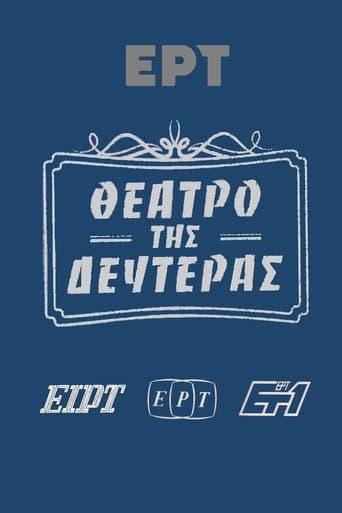 Poster of Theatro tis Defteras
