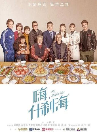 Poster of Shi Cha Hai