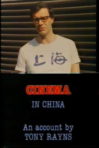 Poster of Visions Cinema: Cinema in China - An Account by Tony Rayns