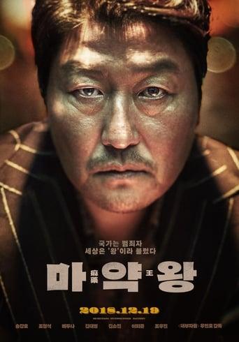 Poster of 마약왕