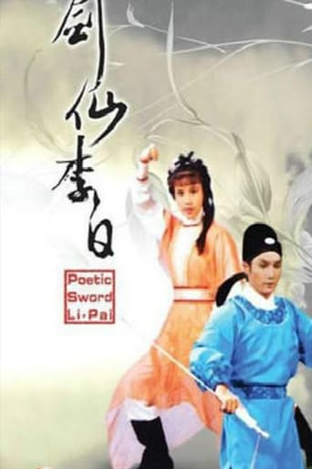 Poster of 剑仙李白