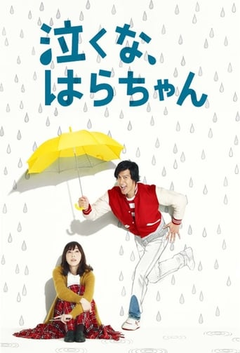 Poster of Carry On! Hara-chan!