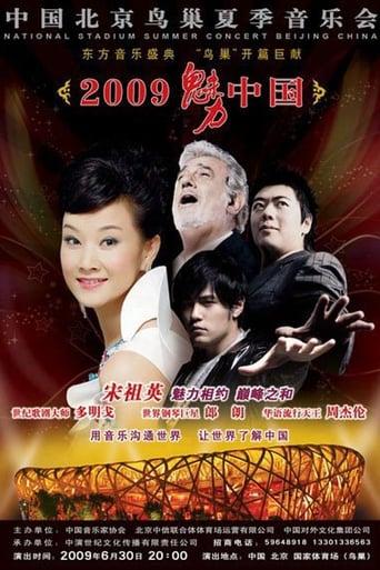 2009魅力·中国鸟巢夏季音乐会