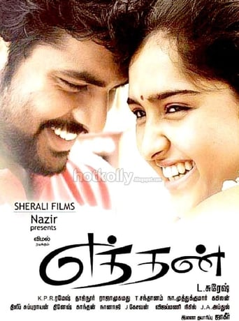 Poster of Eththan
