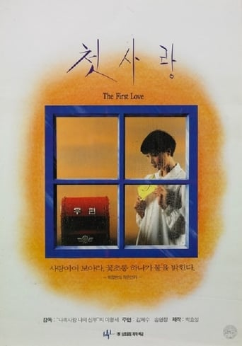 Poster of First Love