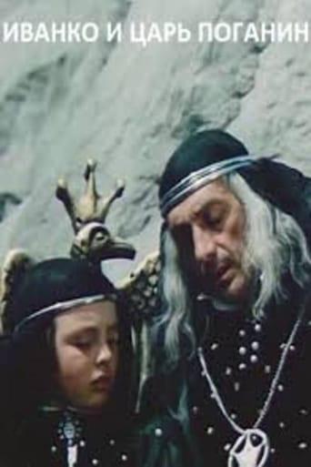 Ivanko and Tsar Poganin